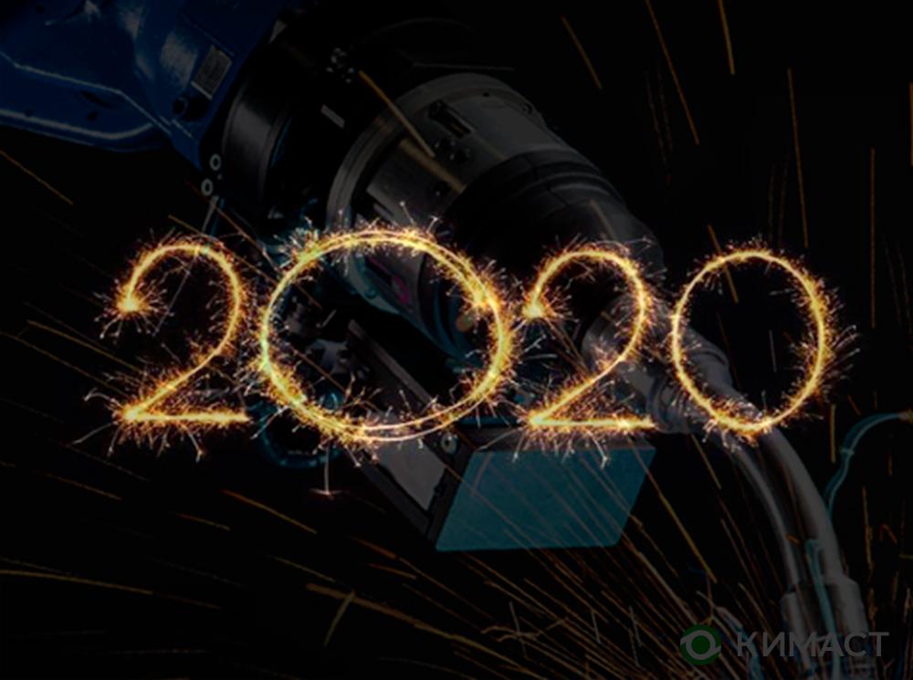 """Компания """"КИМАСТ"""" поздравляет всех партнёров с Новым 2020 годом!"""